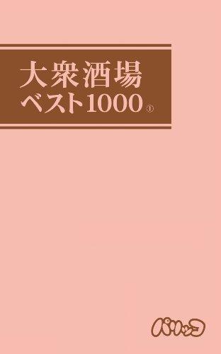 大衆酒場ベスト1000(1)