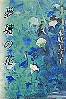 夢境の花の詳細を見る
