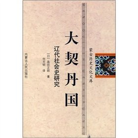large Khitan States: Social History of the Liao Dynasty (Paperback)