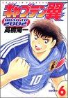 キャプテン翼road to 2002 6 (ヤングジャンプコミックス)