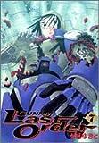 銃夢 Last Order 7 (ヤングジャンプコミックス)