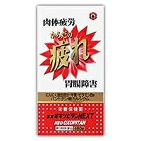 【第3類医薬品】ネオオキソピタンNEXT 480錠 ×2