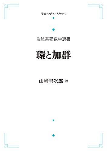 岩波基礎数学選書 環と加群 (岩波オンデマンドブックス)