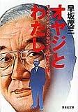 頂点をきわめた男の物語/田中角栄との23年 オヤジとわたし (集英社文庫)