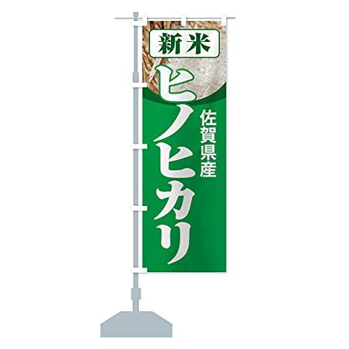 新米・佐賀県産・ヒノヒカリ のぼり旗 サイズ選べます(ショート60x150cm 左チチ)