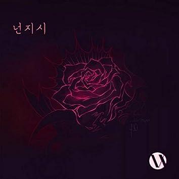 넌지시 (Feat. 유정우)