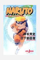 NARUTO―ナルト― 滝隠れの死闘 オレが英雄だってばよ! (JUMP j BOOKS) 単行本
