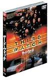 サード・ウォッチ セット1【DISC1~3】[DVD]