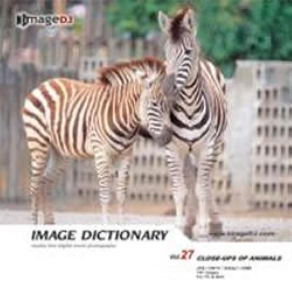 不十分水傀儡イメージ ディクショナリー Vol.27 動物