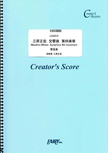 三原正宏 交響曲 第四楽章 Masahiro Mihara Symphony 4th movement/三原正宏 (LCS213)[クリエイターズ スコア]
