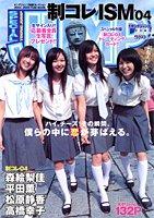 制コレISM04―ヤングジャンプ制服コレクション2004-2005YEAR BOOK