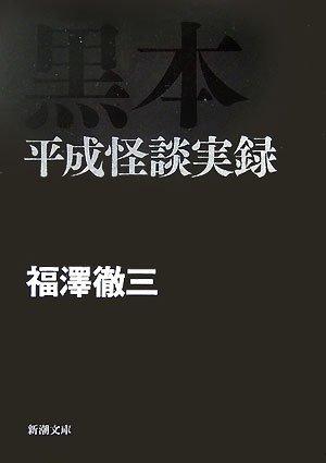 黒本―平成怪談実録 (新潮文庫)