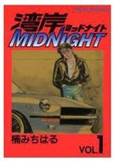 湾岸ミッドナイト 1‾最新巻(ヤンマガKCスペシャル ) [マーケットプレイス コミックセット]