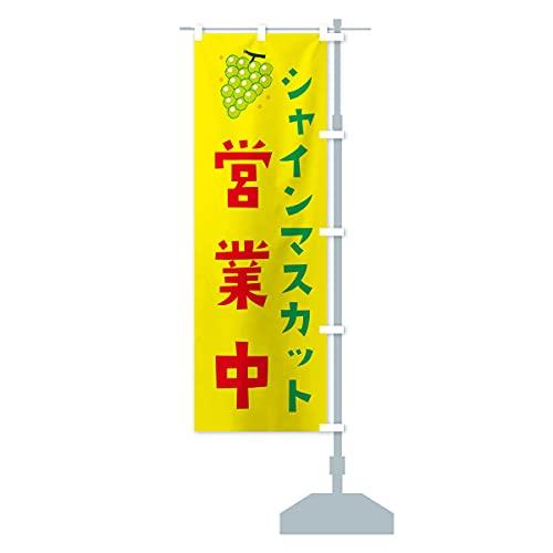 シャインマスカット営業中 のぼり旗 サイズ選べます(ショート60x150cm 右チチ)