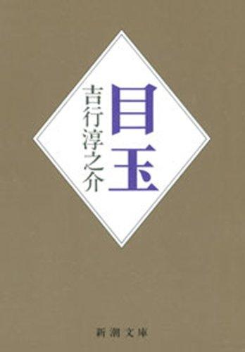 目玉(新潮文庫)