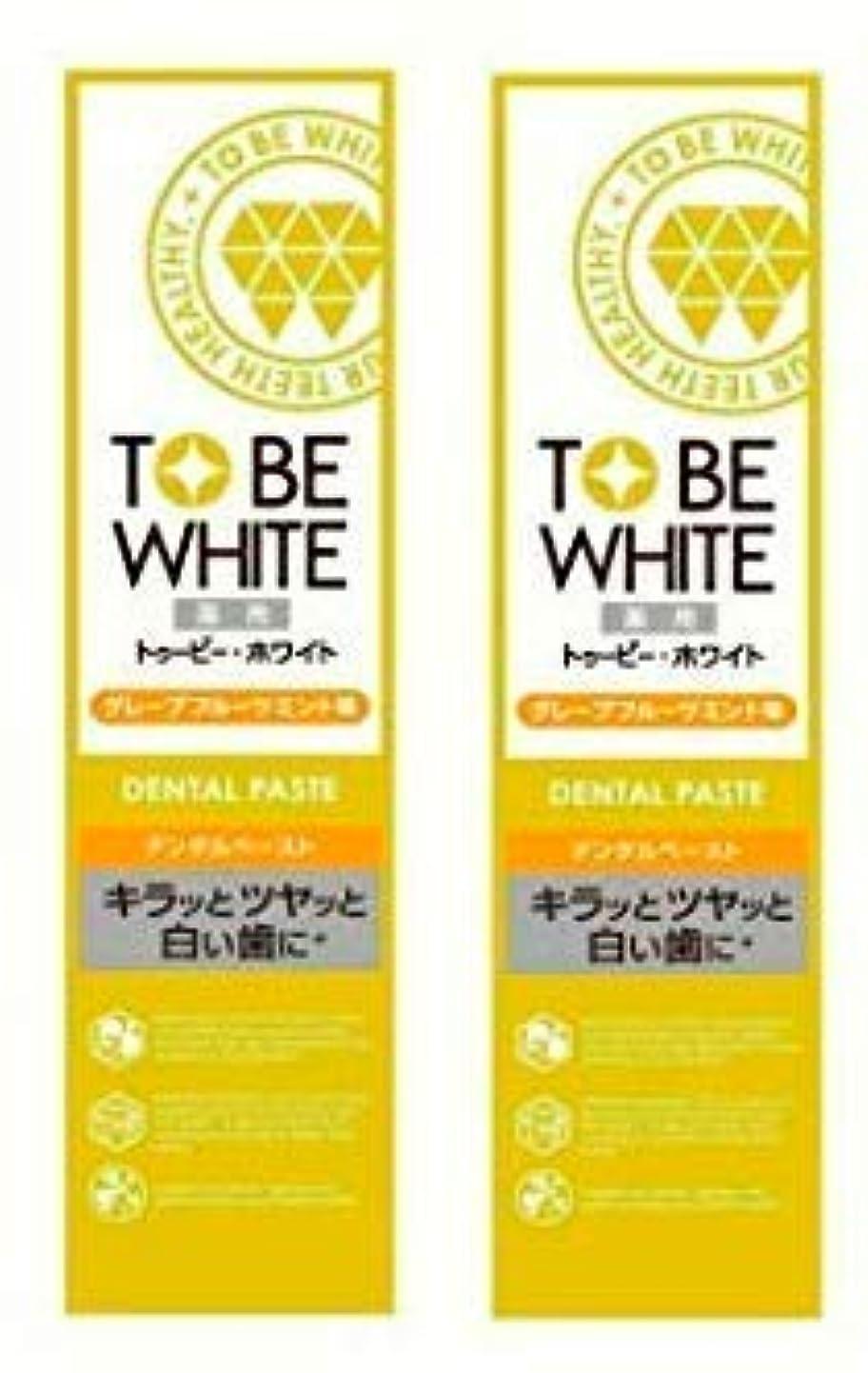 任命二週間保持する【お買い得】トゥービー?ホワイト 薬用 ホワイトニング ハミガキ粉 グレープフルーツミント 味 60g×2個セット