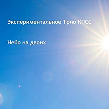 Небо на двоих