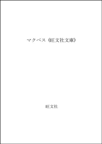 マクベス (旺文社文庫)