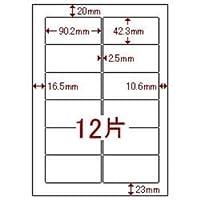 オフィスデポオリジナル マルチラベル(A4) NEC・12面(1片:縦42.3×横90.2mm) 1パック(100枚)