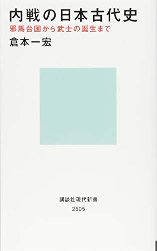 内戦の日本古代史 邪馬台国から武士の誕生まで (講談社現代新書)