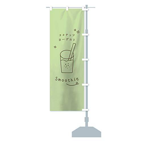 ココナッツヨーグルトスムージー のぼり旗 サイズ選べます(ハーフ30x90cm 右チチ)