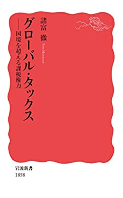 グローバル・タックス: 国境を超える課税権力 (岩波新書 新赤版 1858)