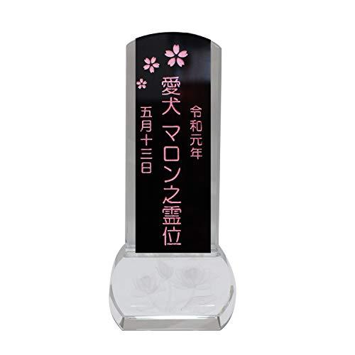 HIBIKI ペット 位牌 クリスタル 木札 [黒檀・紫檀] 蓮の花 4.5寸 メモリアル セミオーダー (2.桜)