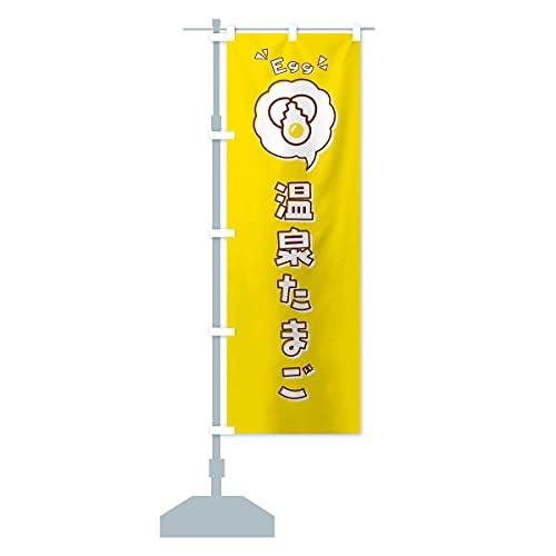 温泉たまご・玉子・卵・ロゴ・イラスト・アイコン・吹き出し のぼり旗 サイズ選べます(スリム45x180cm 左チチ)