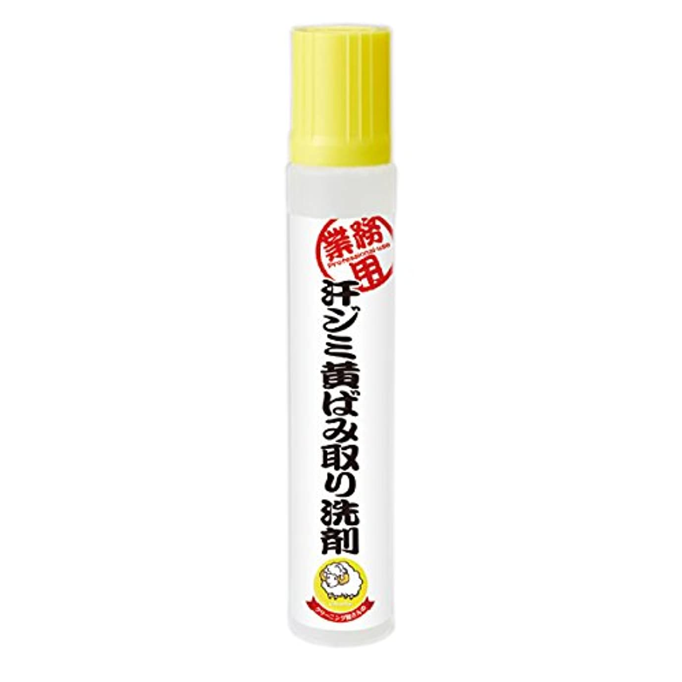 区画ゲートウェイ集まるアイメディア 汗ジミ黄ばみ取り洗剤 70ml