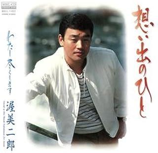 想い出のひと (MEG-CD)