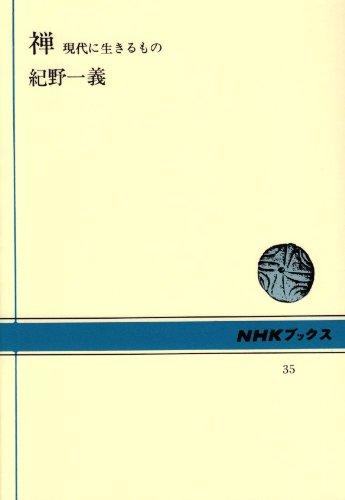 禅―現代に生きるもの (NHKブックス 35)の詳細を見る