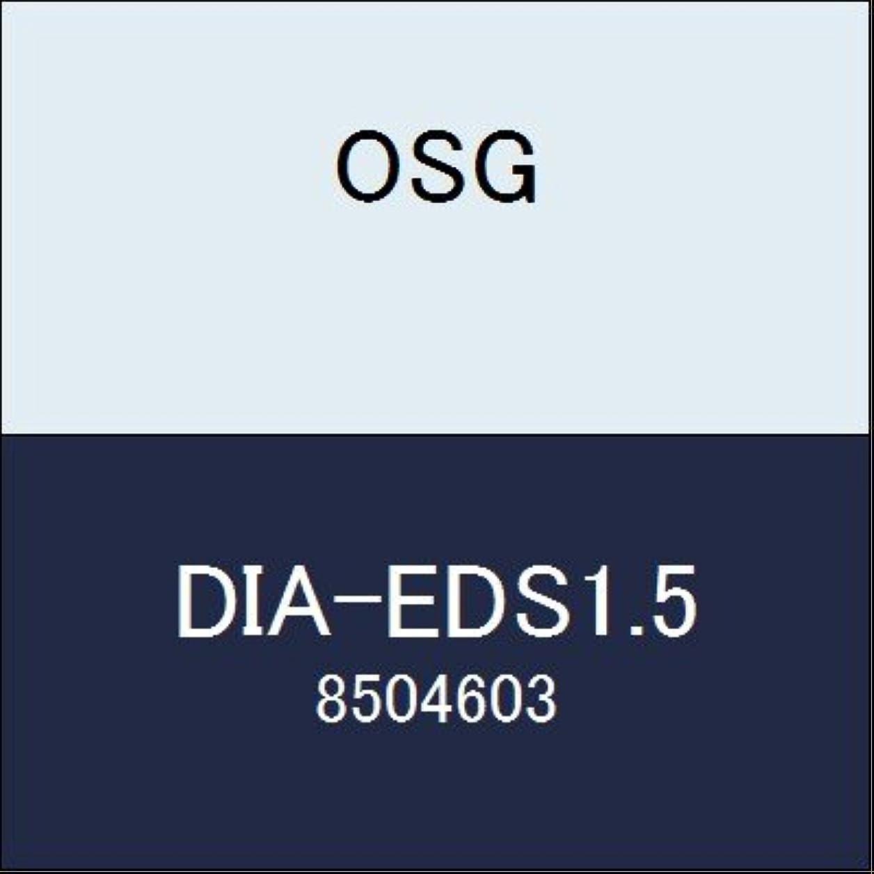 信頼できる故国委託OSG エンドミル DIA-EDS1.5 商品番号 8504603