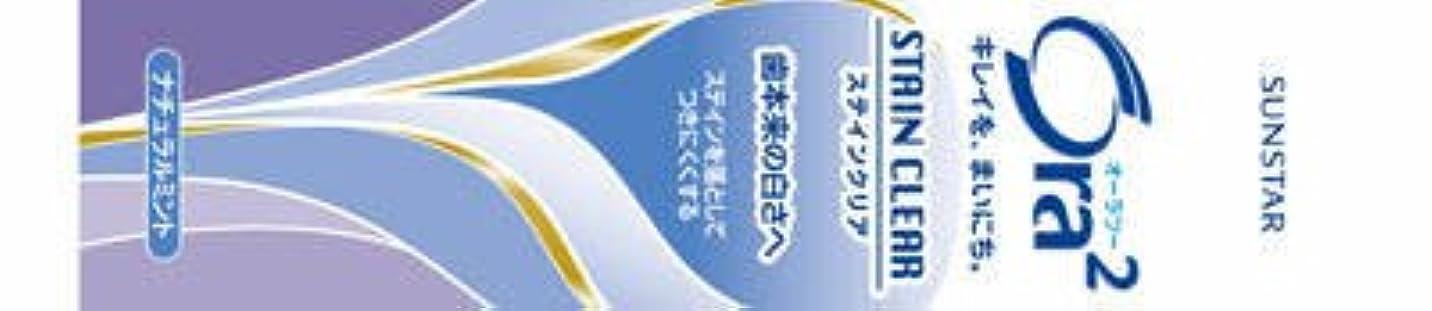 熟達した日食流体サンスター オーラ2 ステインクリアペースト 40g×100点セット (4901616007536)