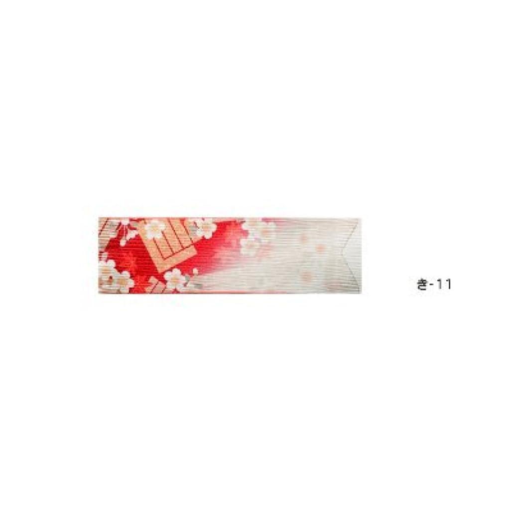 もろい線形である箸袋 ハカマ きものシリーズ き-11 500枚入り