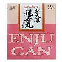 【指定第2類医薬品】新大草延寿丸(分包) 32包 ×3