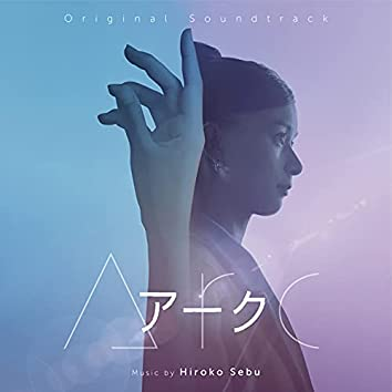 Arc アーク (Original Soundtrack)