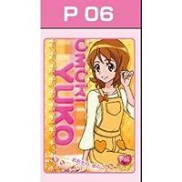 ハピネスチャージプリキュア!キラキラカードグミ 【P06.おおもり ゆうこ】(単品)