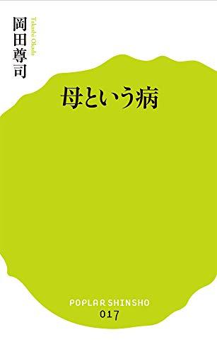 (017)母という病 (ポプラ新書)の詳細を見る