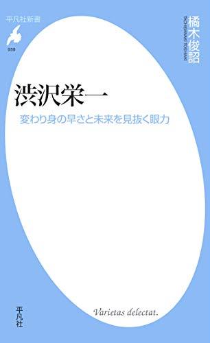 渋沢栄一 (平凡社新書0959)