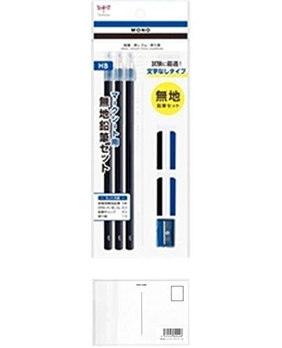 トンボ鉛筆 鉛筆 MONO マークシート用無地鉛筆セット 消しゴム ミニ削り器付 PCC-611 + 画材屋ドットコム ポストカードA