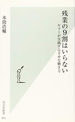 残業の9割はいらない ヤフーが実践する幸せな働き方 (光文社新書)