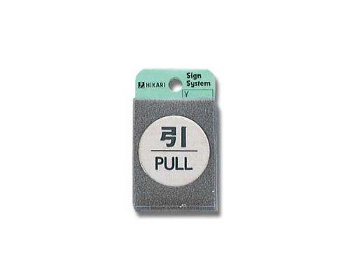 光 プレート 引 PULL FS49-2