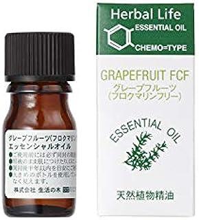 生活の木 グレープフルーツ (フロクマリンフリー) 3ml