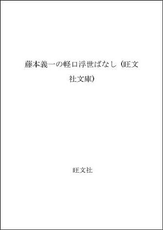藤本義一の軽口浮世ばなし (旺文社文庫)