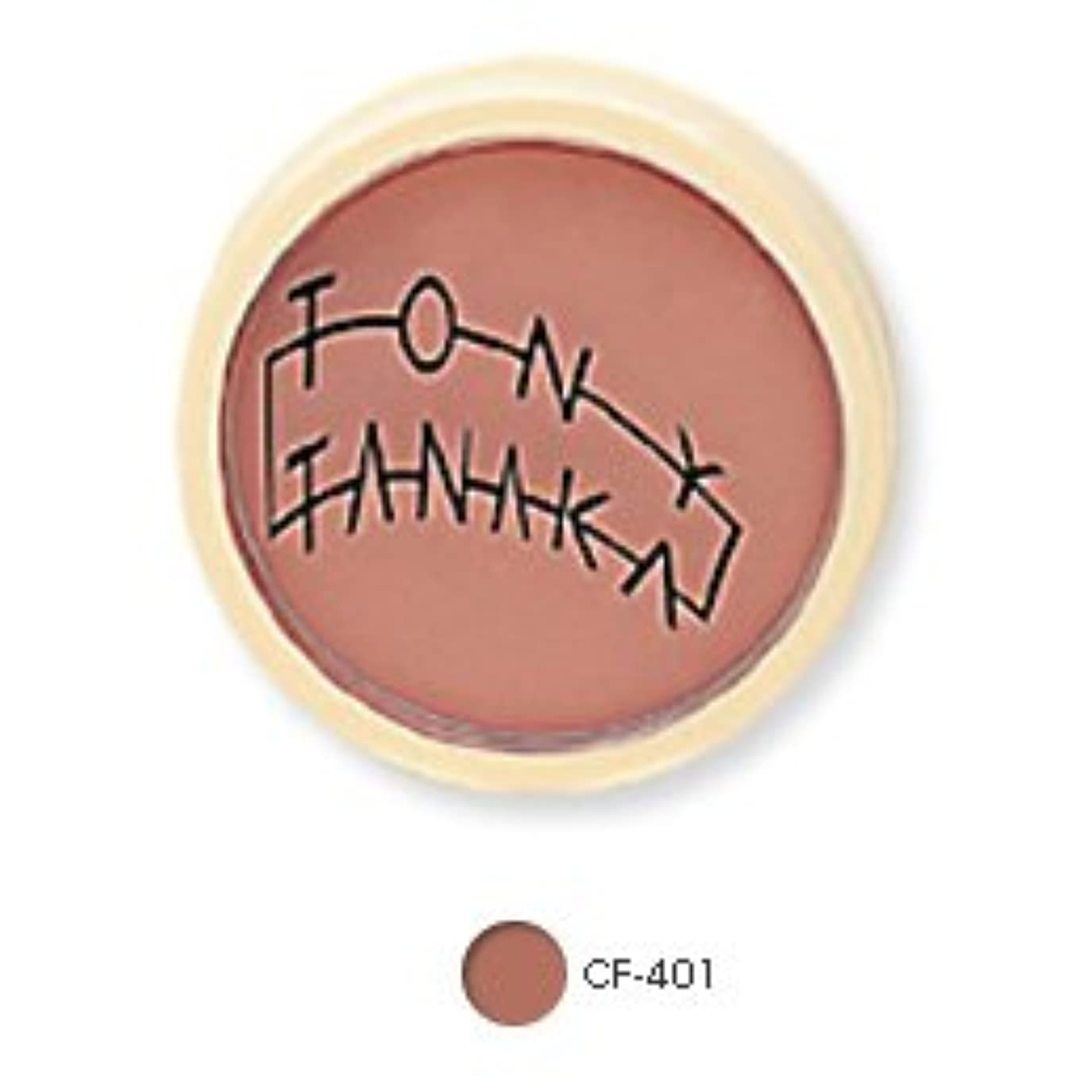 適性気をつけて簡単なトニーズコレクション / クリーム ファンデーション(UV) CF401 アンバー