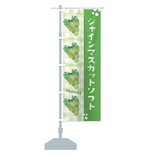 シャインマスカットソフト・ぶどう・葡萄 のぼり旗 サイズ選べます(ハーフ30x90cm 左チチ)