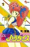 星くずパラダイス (1) (少年サンデーコミックス)
