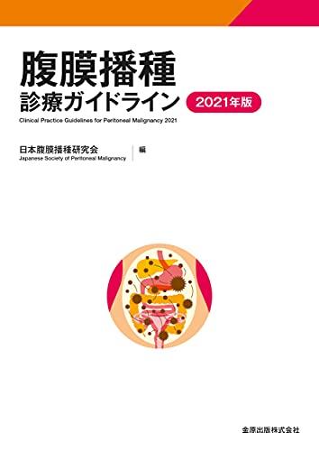 腹膜播種診療ガイドライン 2021年版