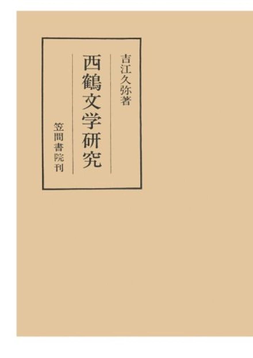 神聖とにかくレビュアー西鶴文学研究