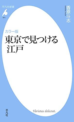 カラー版 東京で見つける江戸 (平凡社新書0975)